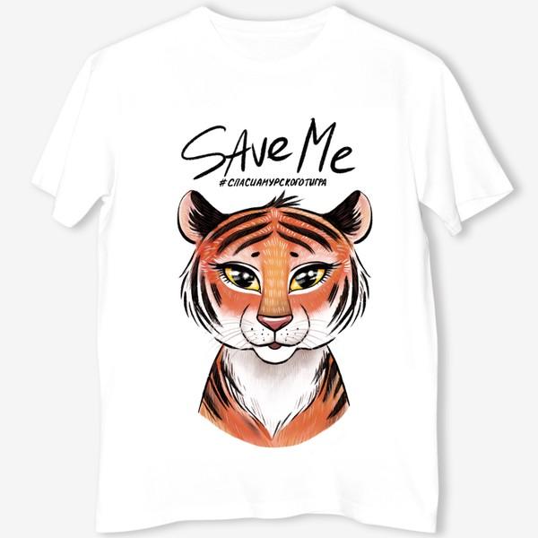 Футболка «Save me. Амурская тигрица»