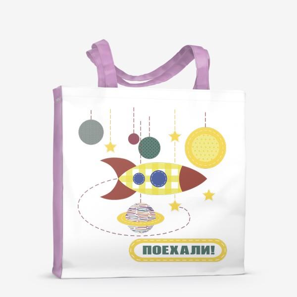 Сумка-шоппер «аппликация космос: планеты и ракеты на ниточках с надписью - Поехали!»