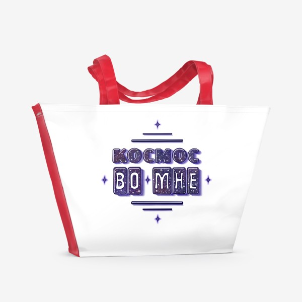Пляжная сумка «Космос во мне»