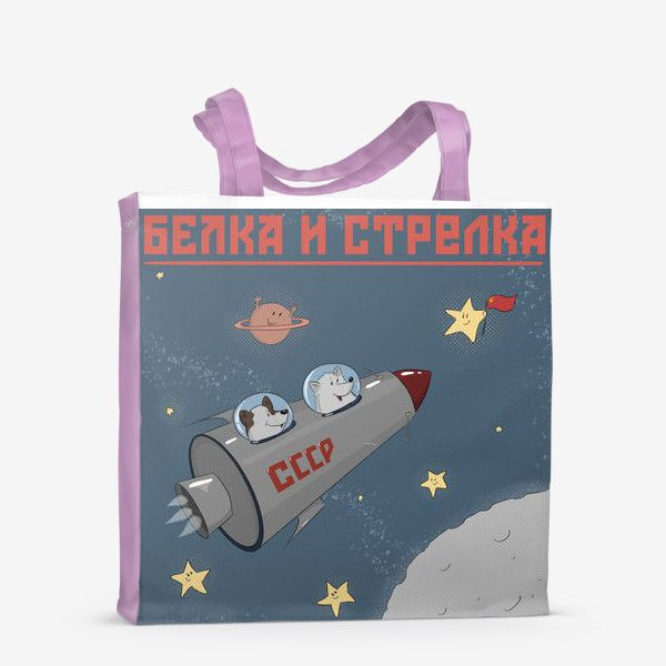 Сумка-шоппер «Космос салютует первооткрывателям!»