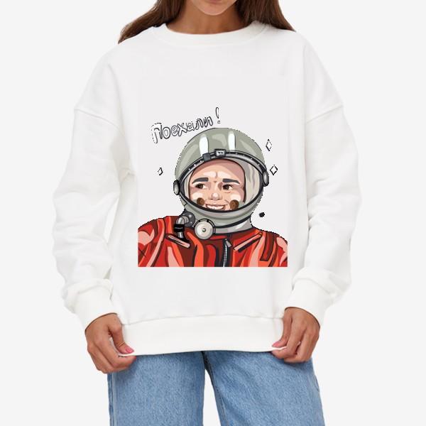 Свитшот «Космонавт. Поехали! »