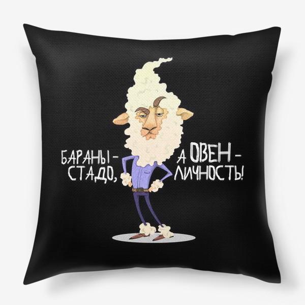 Подушка «ОВЕН - личность! (на черном)»