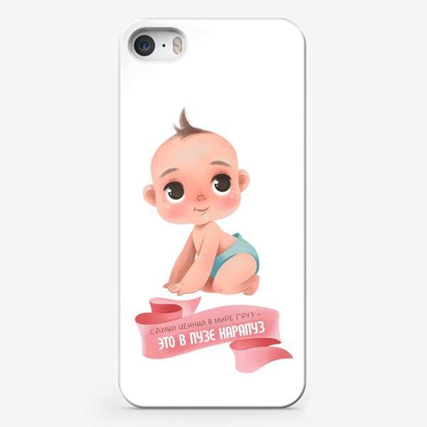 Чехол iPhone «Самый ценный в мире груз - ЭТО В ПУЗЕ КАРАПУЗ. Принт для беременных»