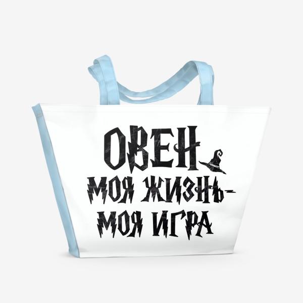 Пляжная сумка «ОВЕН. Моя жизнь - моя игра. Надпись в стиле «Гарри Поттер»»