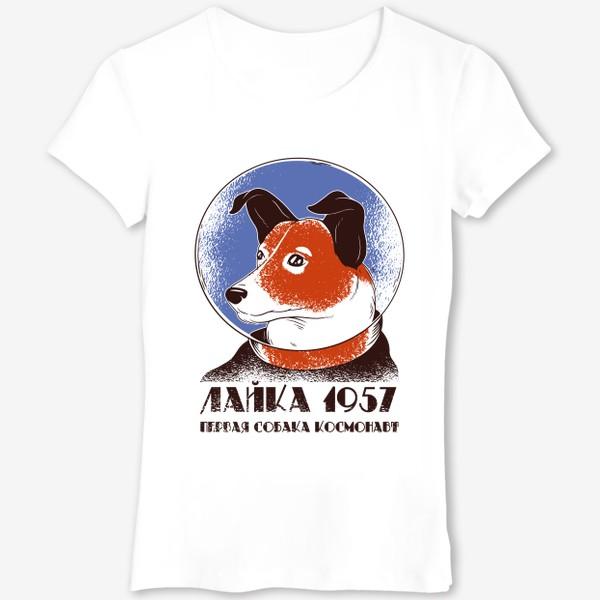 Футболка «Лайка - первая собака в космосе!»