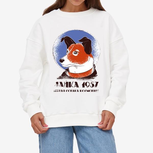 Свитшот «Лайка - первая собака в космосе!»