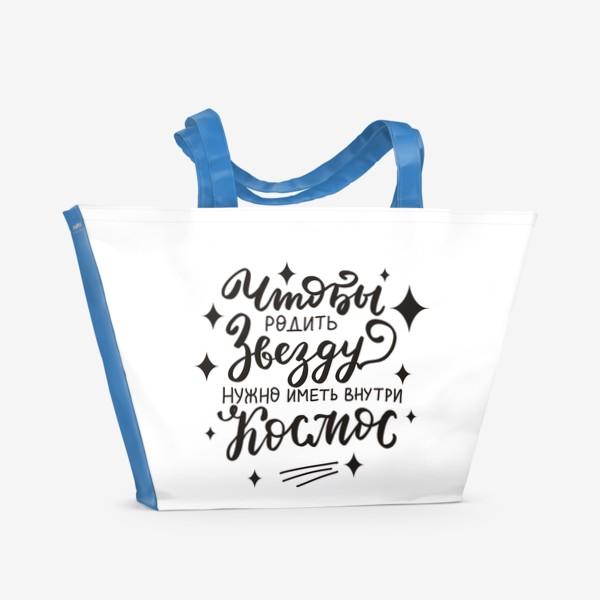 Пляжная сумка «Чтобы родить Звезду, нужно иметь внутри Космос»