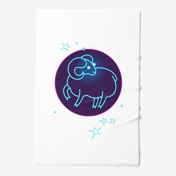 Полотенце «Знак Зодиака Овен. Светящийся голубой контур барашка в круге со звездами.»