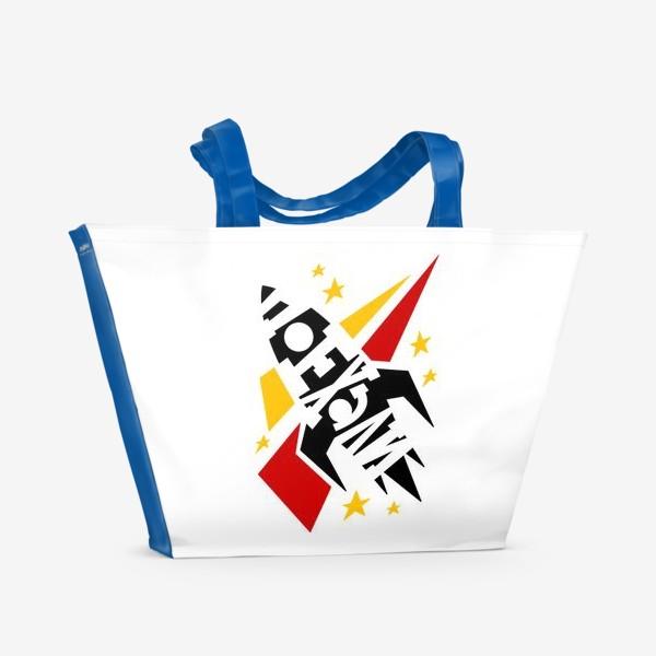 Пляжная сумка «Поехали»
