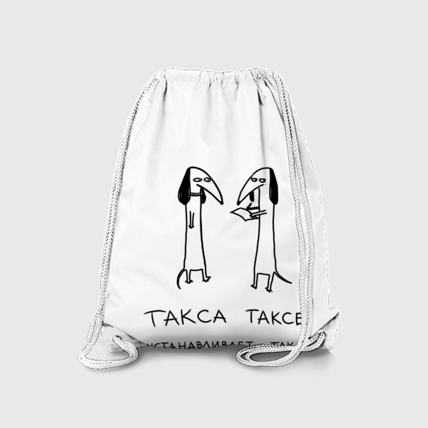 Рюкзак «Такса таксе устанавливает таксу. Деловые отношения »