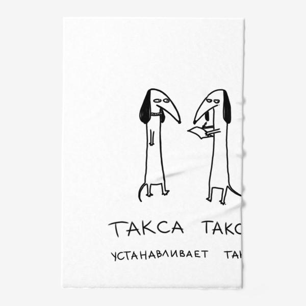 Полотенце «Такса таксе устанавливает таксу. Деловые отношения »