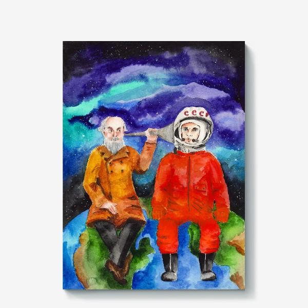 Холст «Гагарин и Циолковский: встреча в космосе»