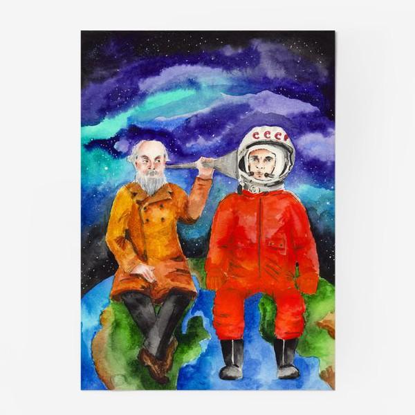 Постер «Гагарин и Циолковский: встреча в космосе»