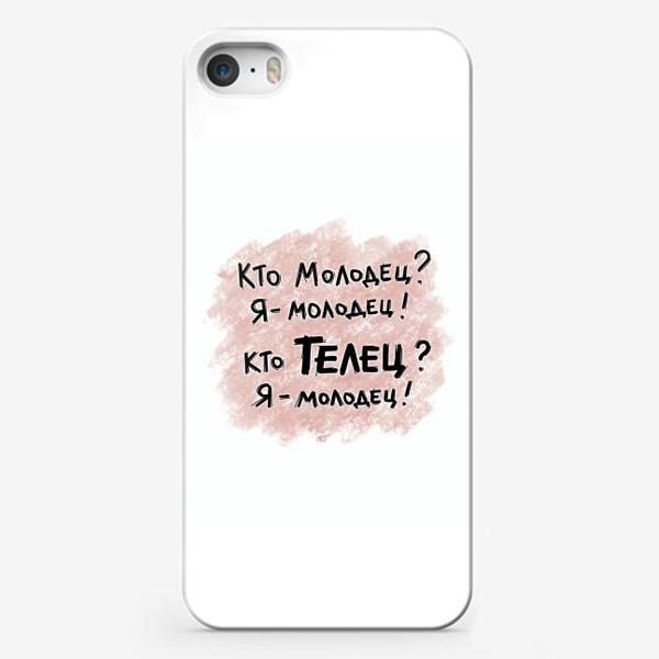 Чехол iPhone «Телец - молодец!»