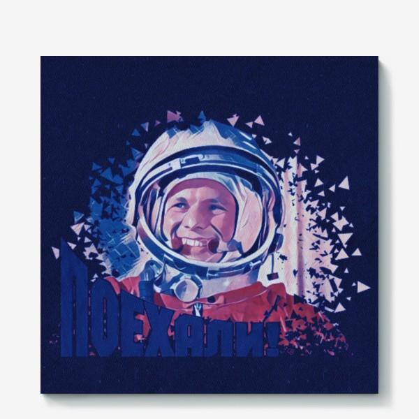 Холст «Гагарин. Blue. День космонавтики. Космос. Небо. Полет.»