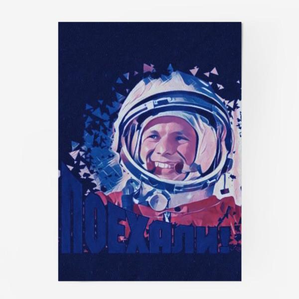 Постер «Гагарин. Blue. День космонавтики. Космос. Небо. Полет.»