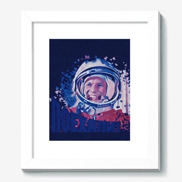 Картина «Гагарин. Blue. День космонавтики. Космос. Небо. Полет.»
