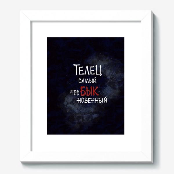 Картина «Телец самый неоБЫКновенный. Креативная надпись на фоне космоса.»