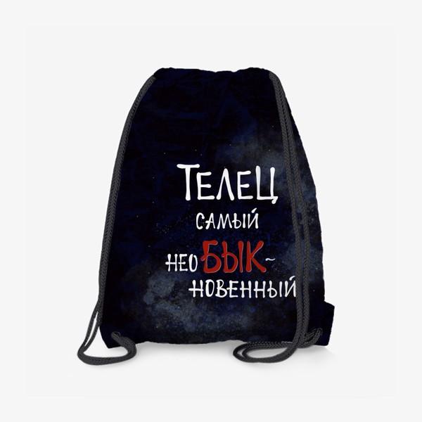 Рюкзак «Телец самый неоБЫКновенный. Креативная надпись на фоне космоса.»