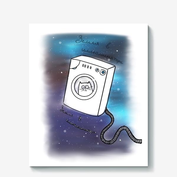 Холст «Земля в иллюминаторе! День космонавтики. 12 апреля. »