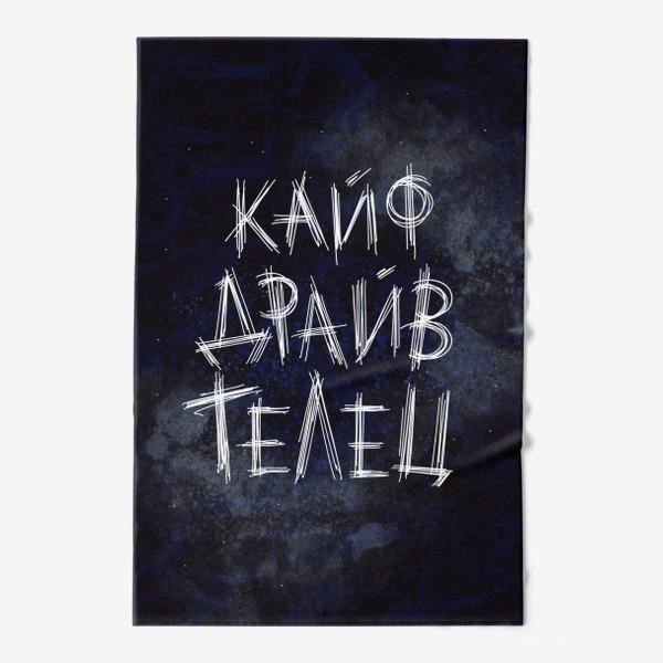 Полотенце «Кайф, драйв, телец... Креативная надпись на фоне звездного неба.»
