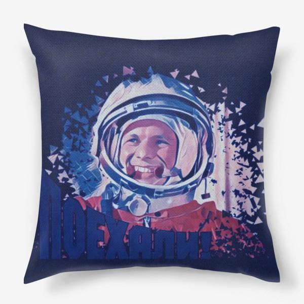 Подушка «Гагарин. Blue. День космонавтики. Космос. Небо. Полет.»