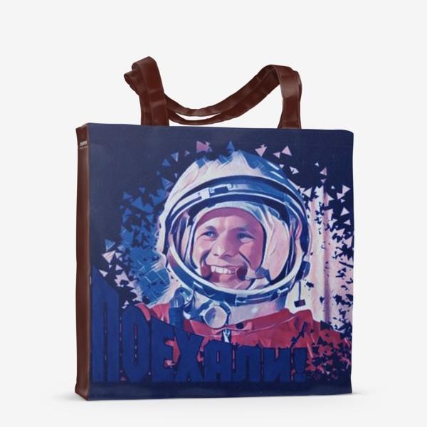 Сумка-шоппер «Гагарин. Blue. День космонавтики. Космос. Небо. Полет.»
