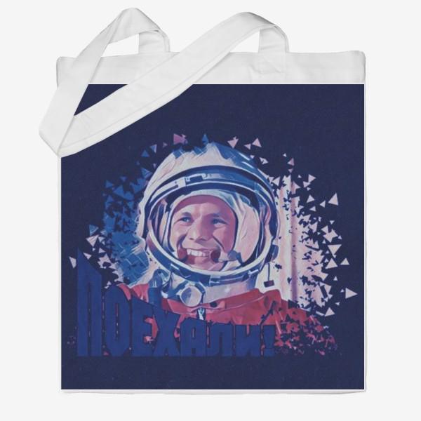 Сумка хб «Гагарин. Blue. День космонавтики. Космос. Небо. Полет.»