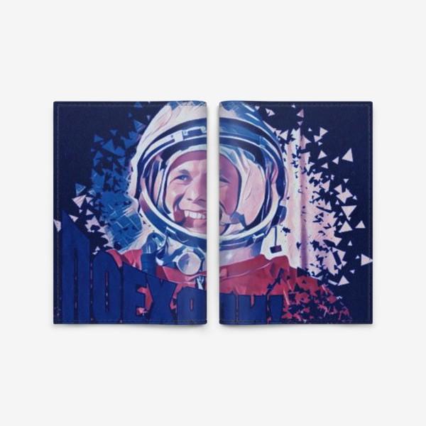 Обложка для паспорта «Гагарин. Blue. День космонавтики. Космос. Небо. Полет.»