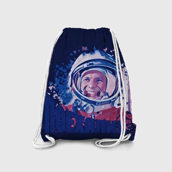 Рюкзак «Гагарин. Blue. День космонавтики. Космос. Небо. Полет.»