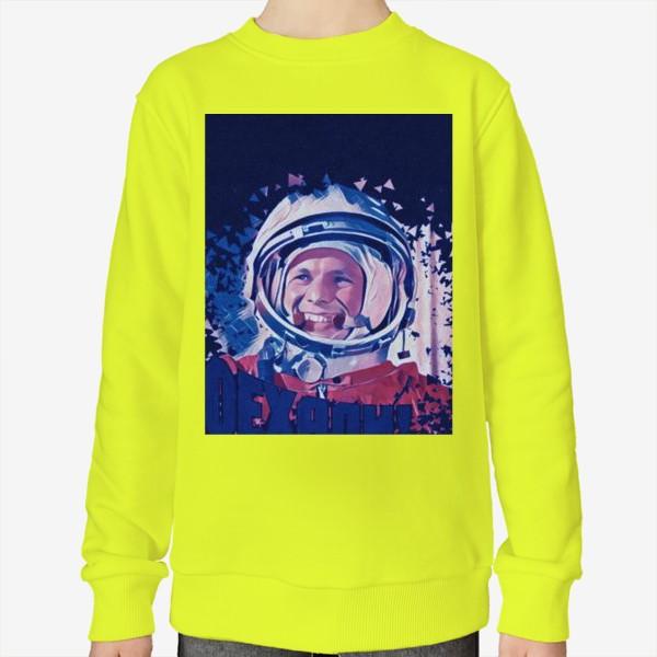 Свитшот «Гагарин. Blue. День космонавтики. Космос. Небо. Полет.»