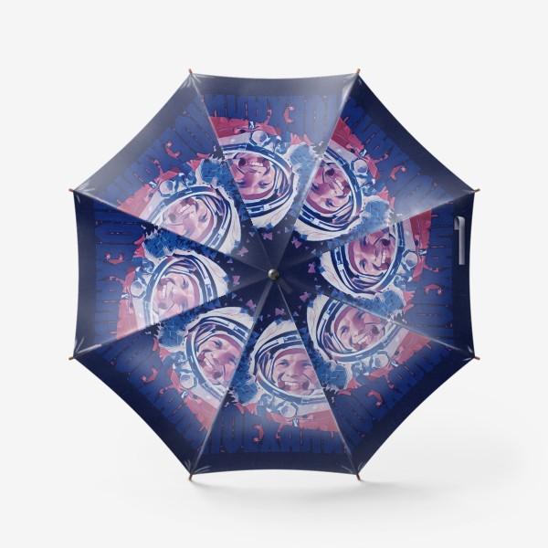 Зонт «Гагарин. Blue. День космонавтики. Космос. Небо. Полет.»