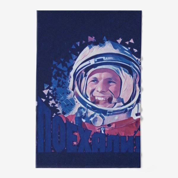 Полотенце «Гагарин. Blue. День космонавтики. Космос. Небо. Полет.»