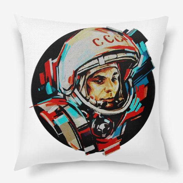 Подушка «Гагарин. Без фона. День космонавтики. Космос. Небо. Полет.»