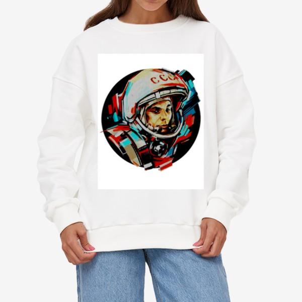 Свитшот «Гагарин. Без фона. День космонавтики. Космос. Небо. Полет.»