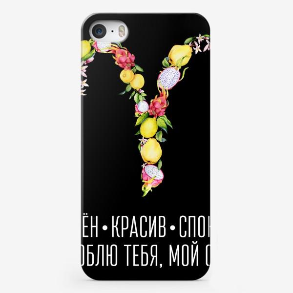 Чехол iPhone «Любимый овен на черном. Подарок Овну. Фрукты.»