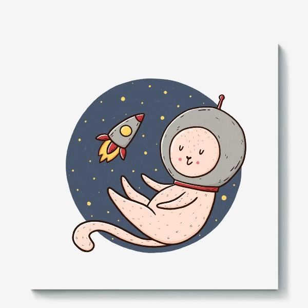 Холст «Милый котик - космонавт. Сны о космосе»