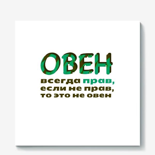 Холст «Овен всегда прав»