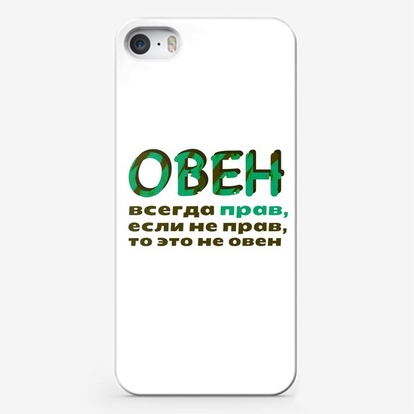 Чехол iPhone «Овен всегда прав»