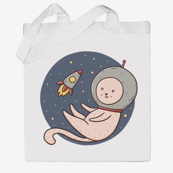 Сумка хб «Милый котик - космонавт. Сны о космосе»