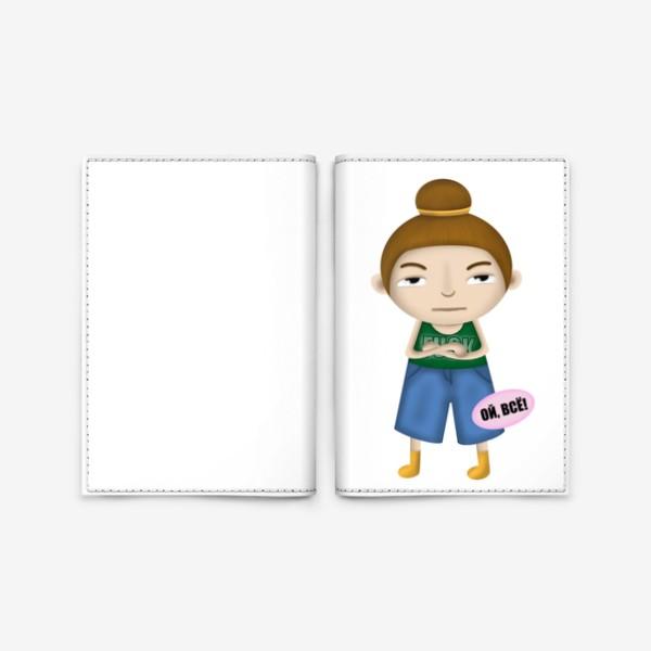 Обложка для паспорта «Вредняши «Ой, всё!»»