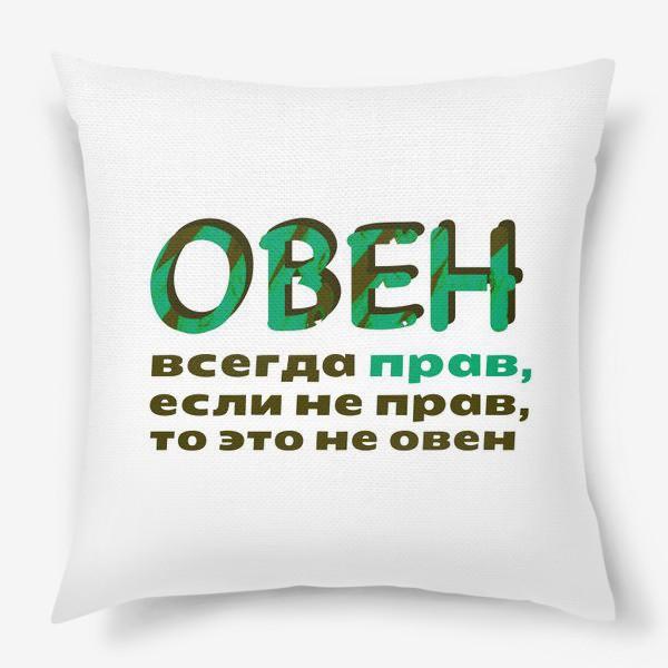 Подушка «Овен всегда прав»