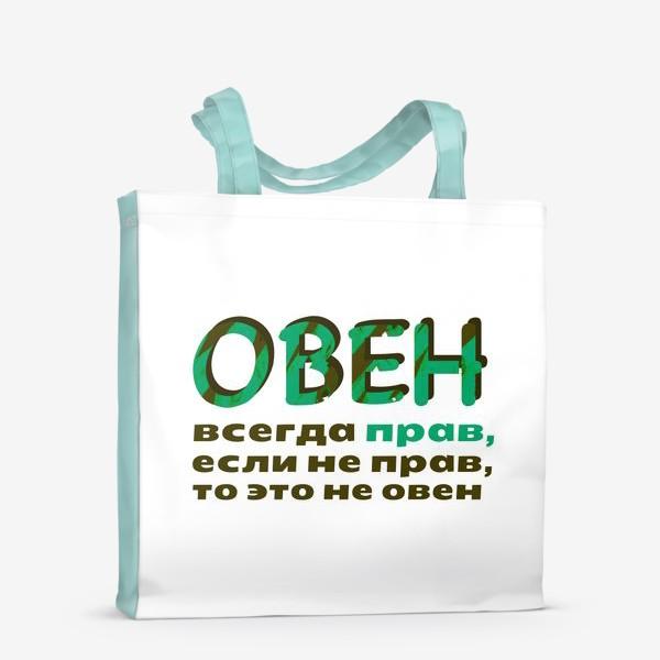 Сумка-шоппер «Овен всегда прав»