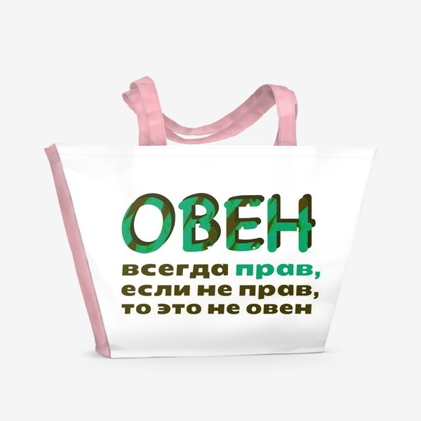 Пляжная сумка «Овен всегда прав»