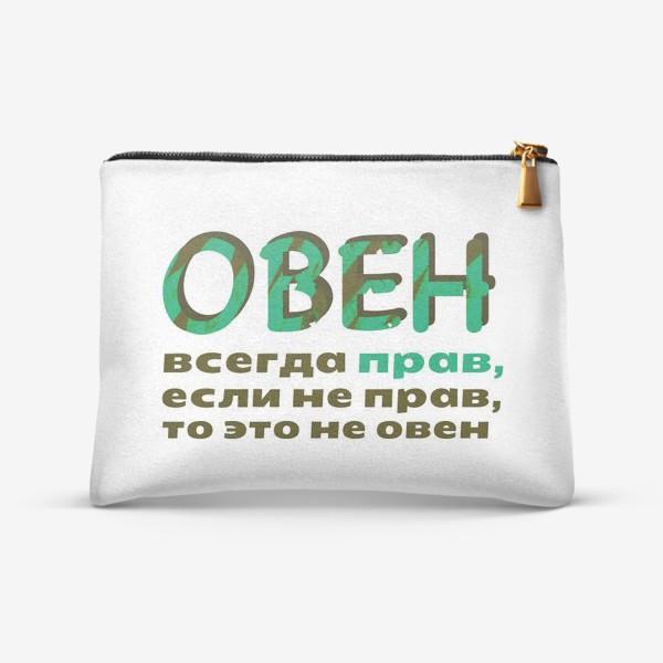 Косметичка «Овен всегда прав»