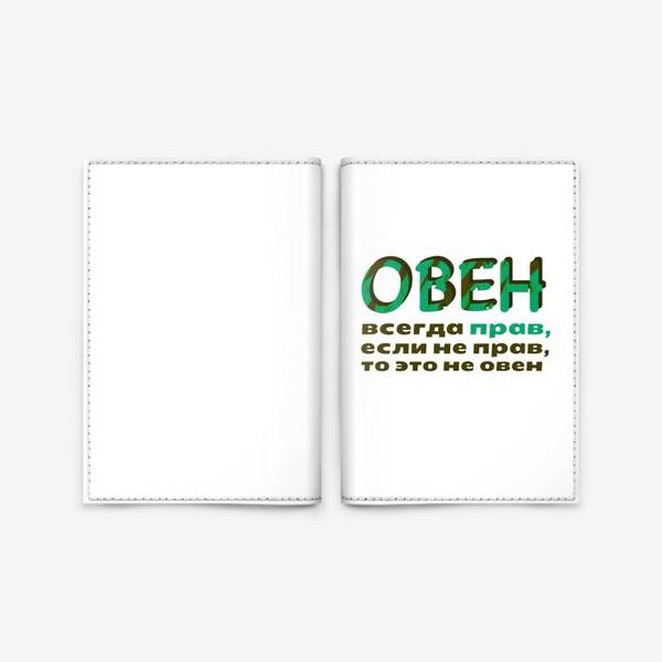 Обложка для паспорта «Овен всегда прав»