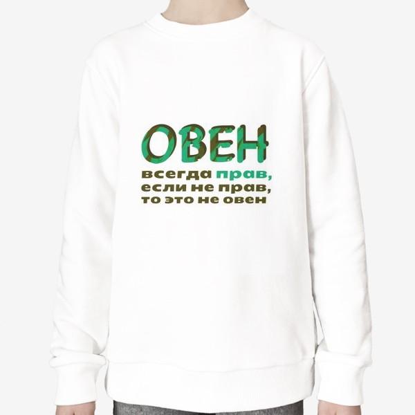 Свитшот «Овен всегда прав»
