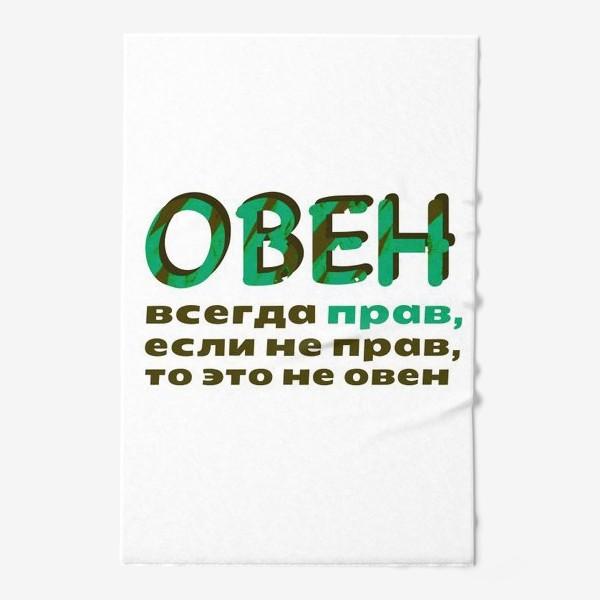 Полотенце «Овен всегда прав»