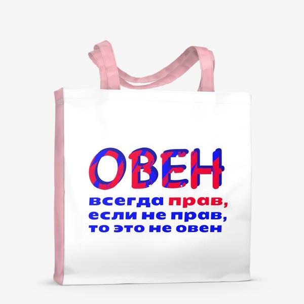 Сумка-шоппер «Овен всегда прав 1»