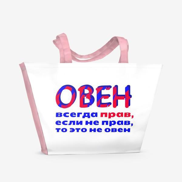 Пляжная сумка «Овен всегда прав 1»